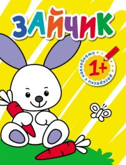 """Книга """"Раскраски с наклейками для малышей. Зайчик ..."""