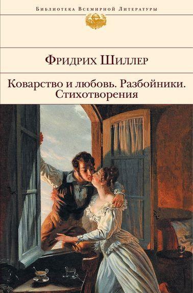 Wilhelm tell text=шиллер, ф коварство и любовь:мещанская трагедия
