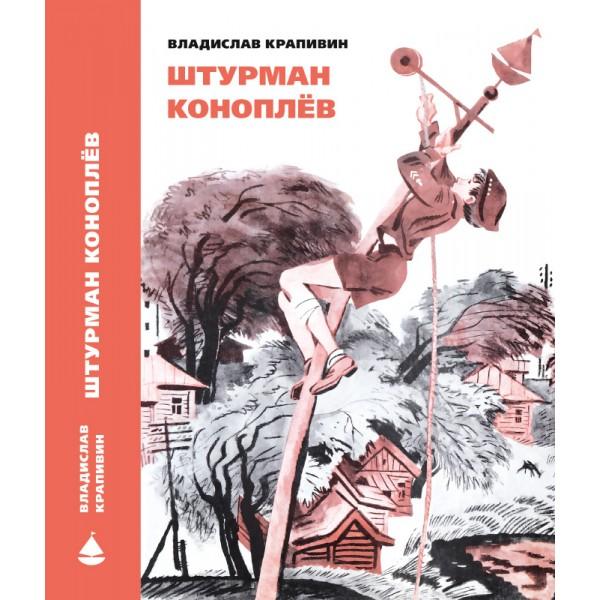 крапивин владислав книги читать Norveg