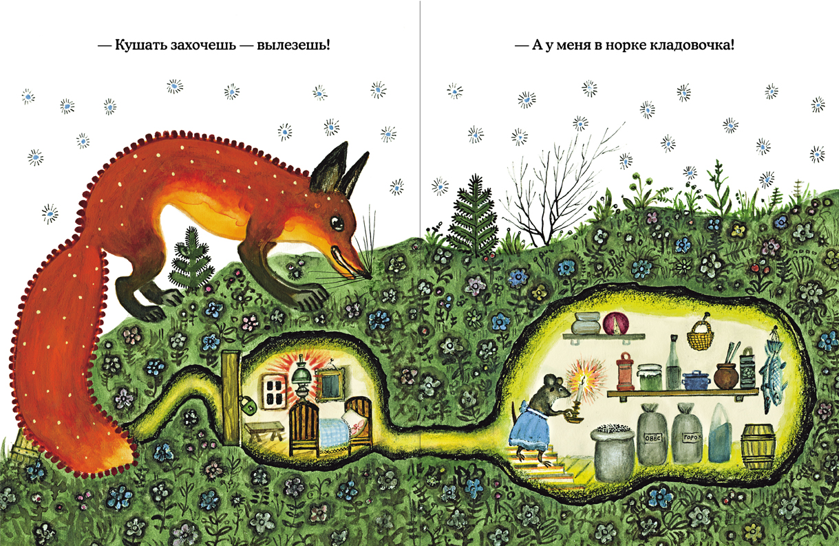 Сказки-несказки лис и мышонок - виталий бианки