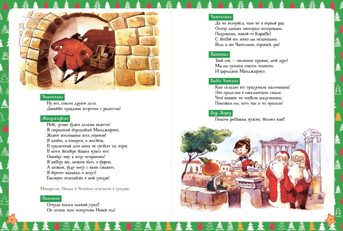 Сказки для нового года по ролям смешные