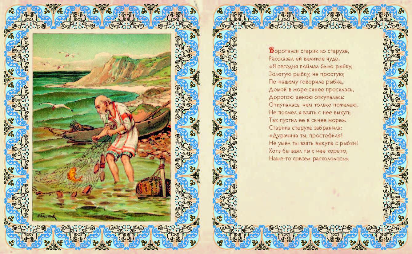 Сказка о рыбаке и рыбке Пушкин  Викитека