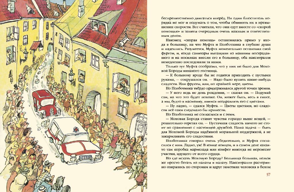 Книга Муфта Полботинка и Моховая Борода Новые