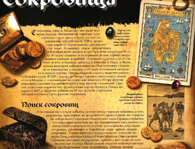 """Книга """"пираты и их сокровища"""" - muffinbook - магазин детских."""
