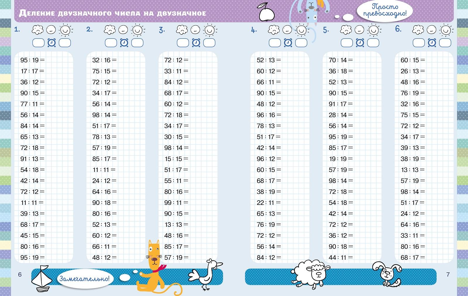 английский язык 3 класс онлайн учебник