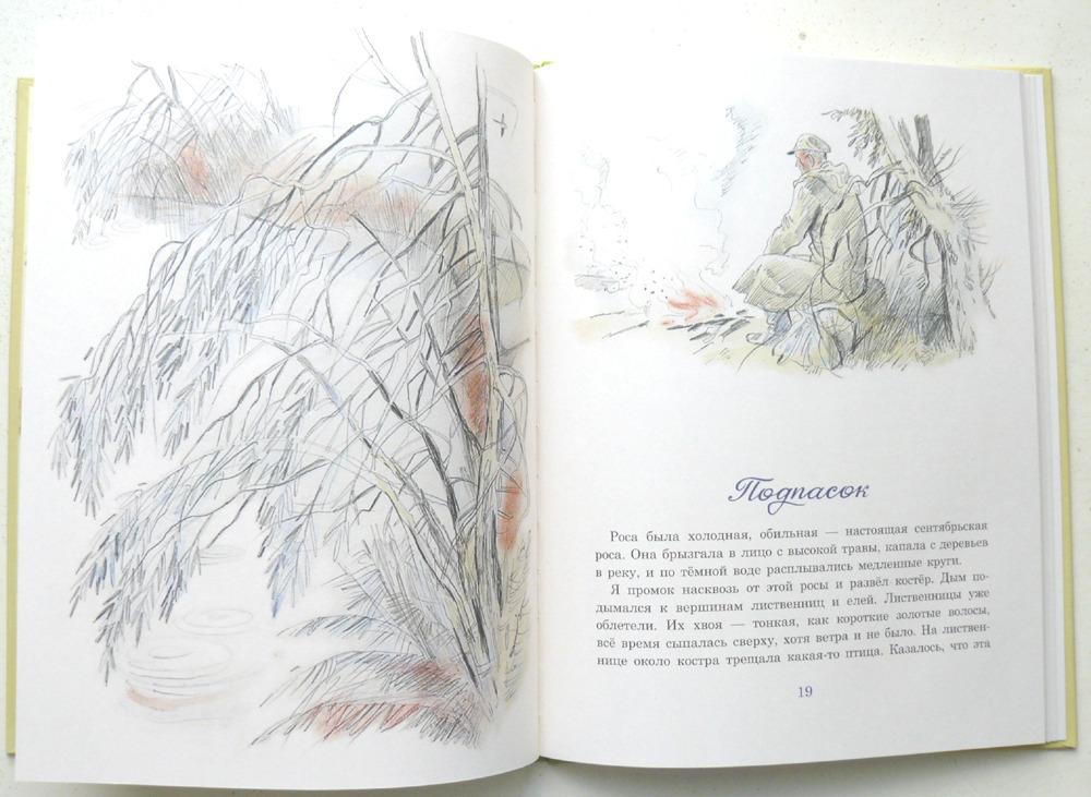 Книга: Сказки детям - Константин Паустовский Купить