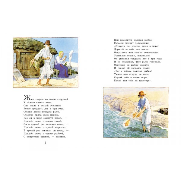 Сказка о рыбаке и рыбке  Александр Сергеевич Пушкин