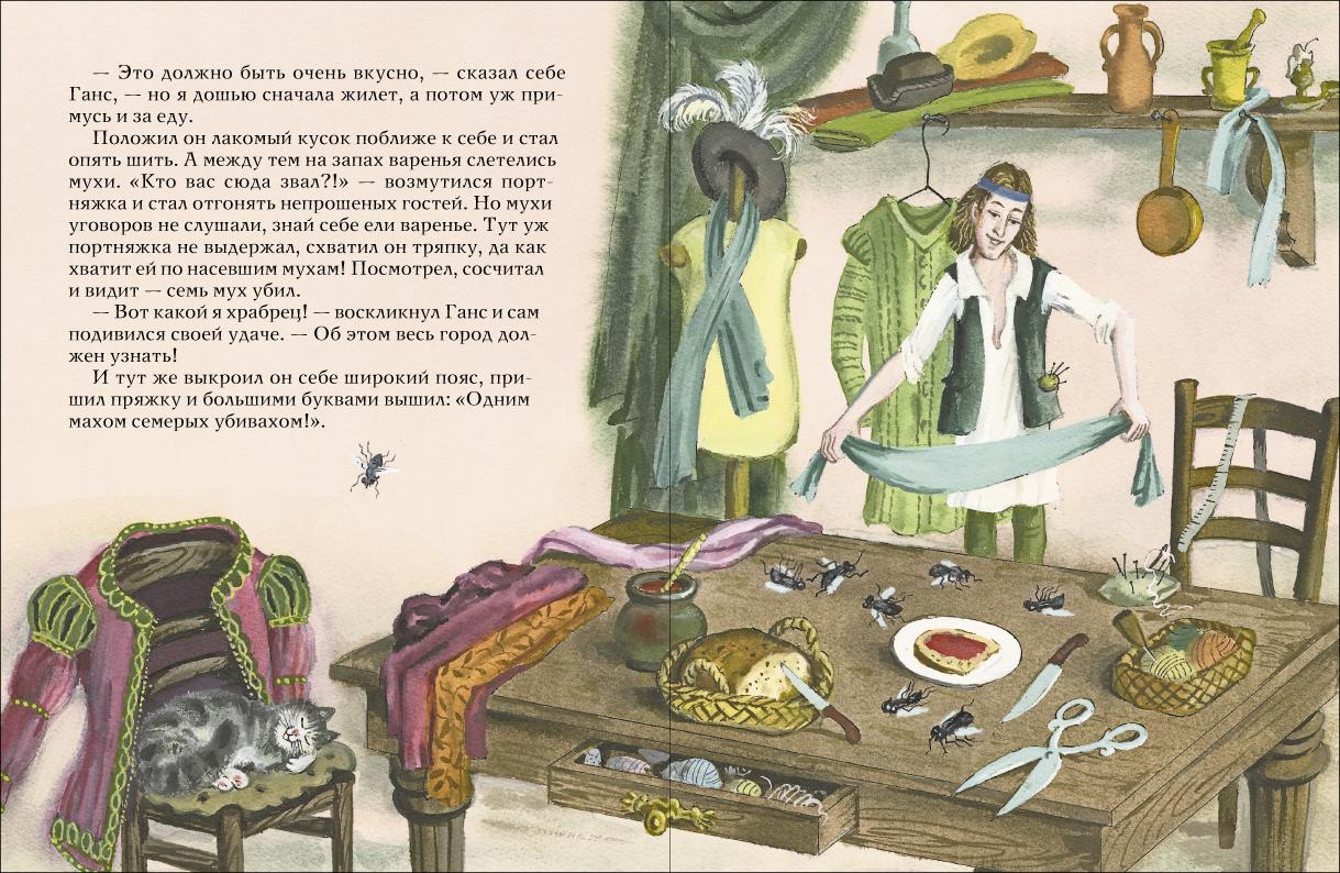 картинки к сказке братьев гримм храбрый портняжка всего используют минеральную