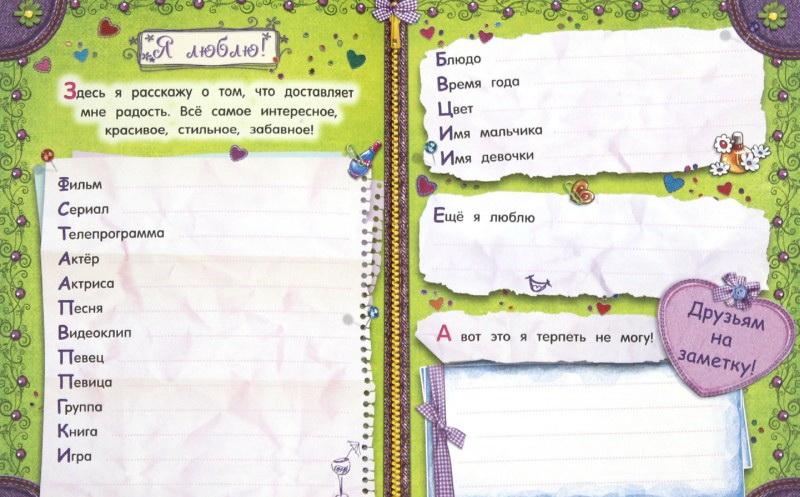 Как сделать свой тайный дневник своими руками