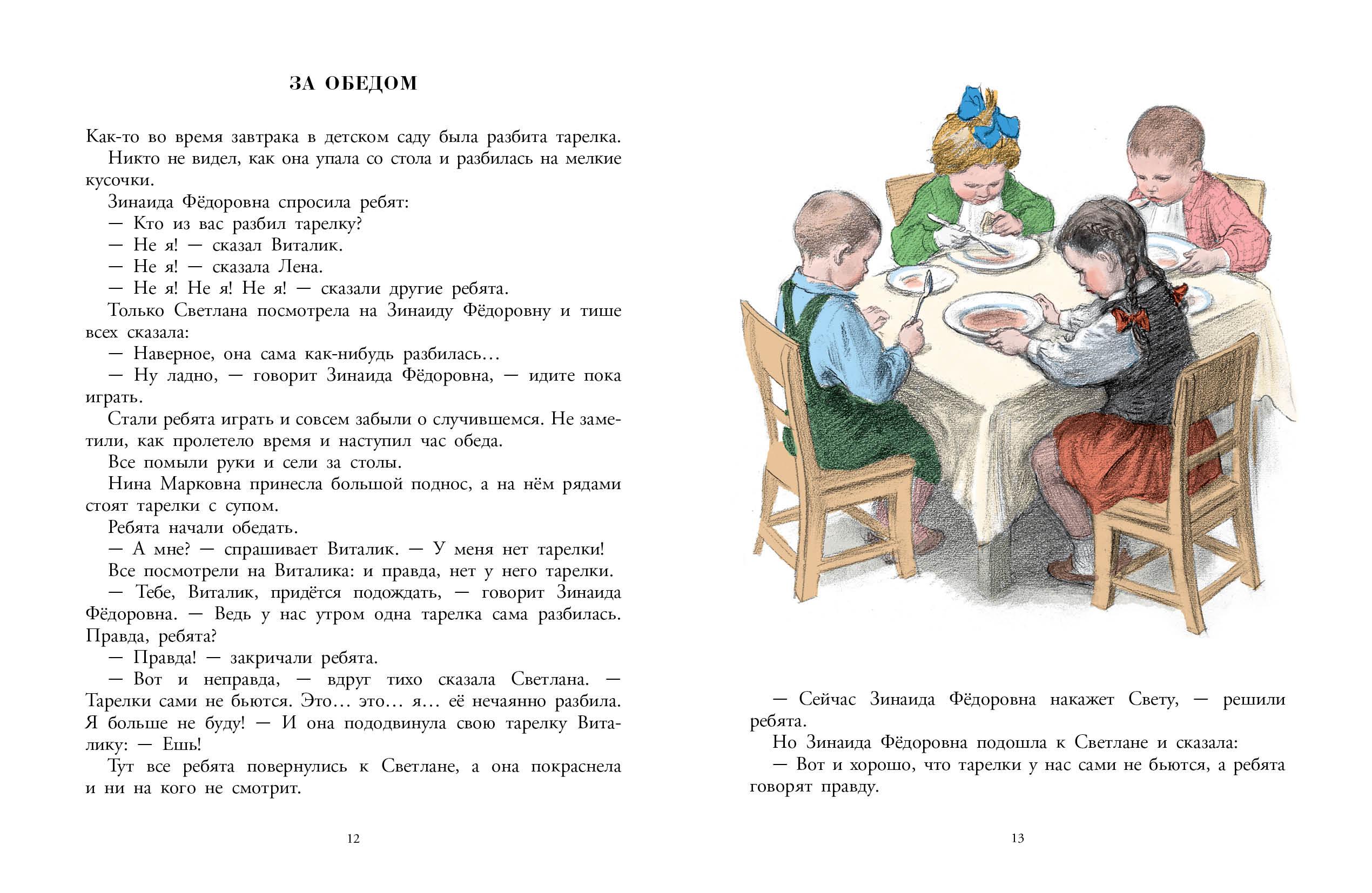 лучшие книги про детский сад для детей прекрасно