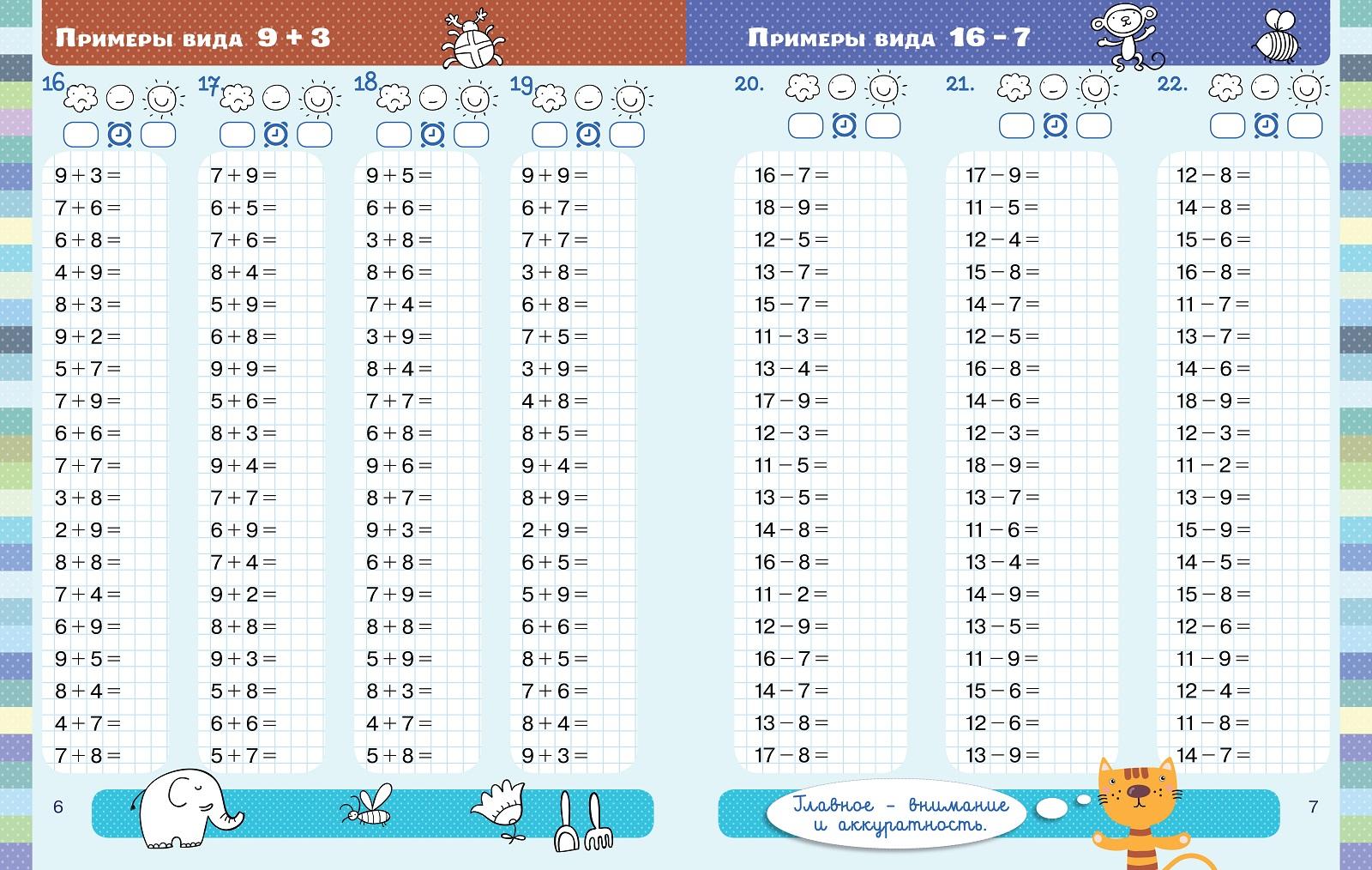 Примеры по математике для 1 класса