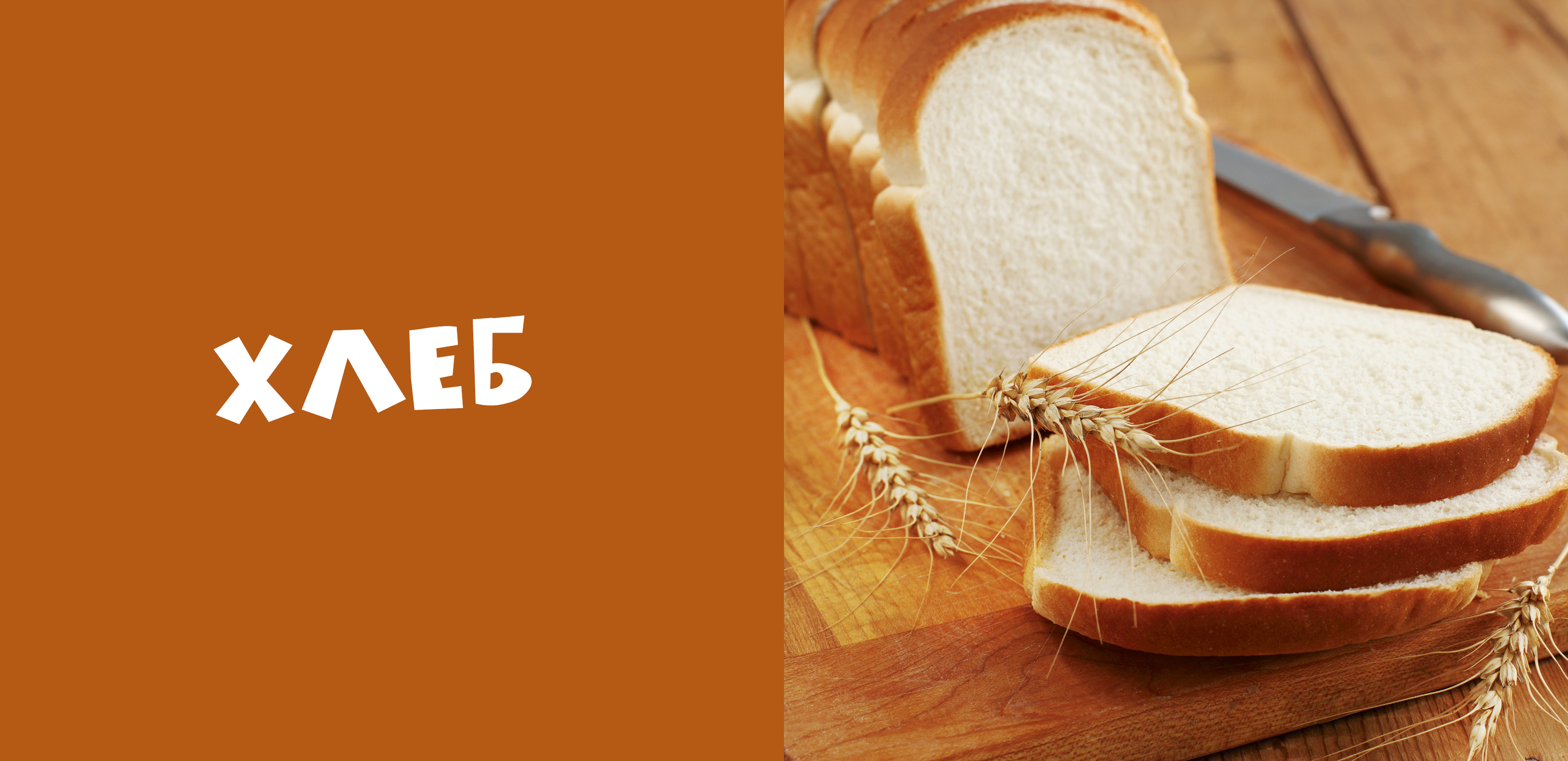 Год, картинки с надписью хлеб