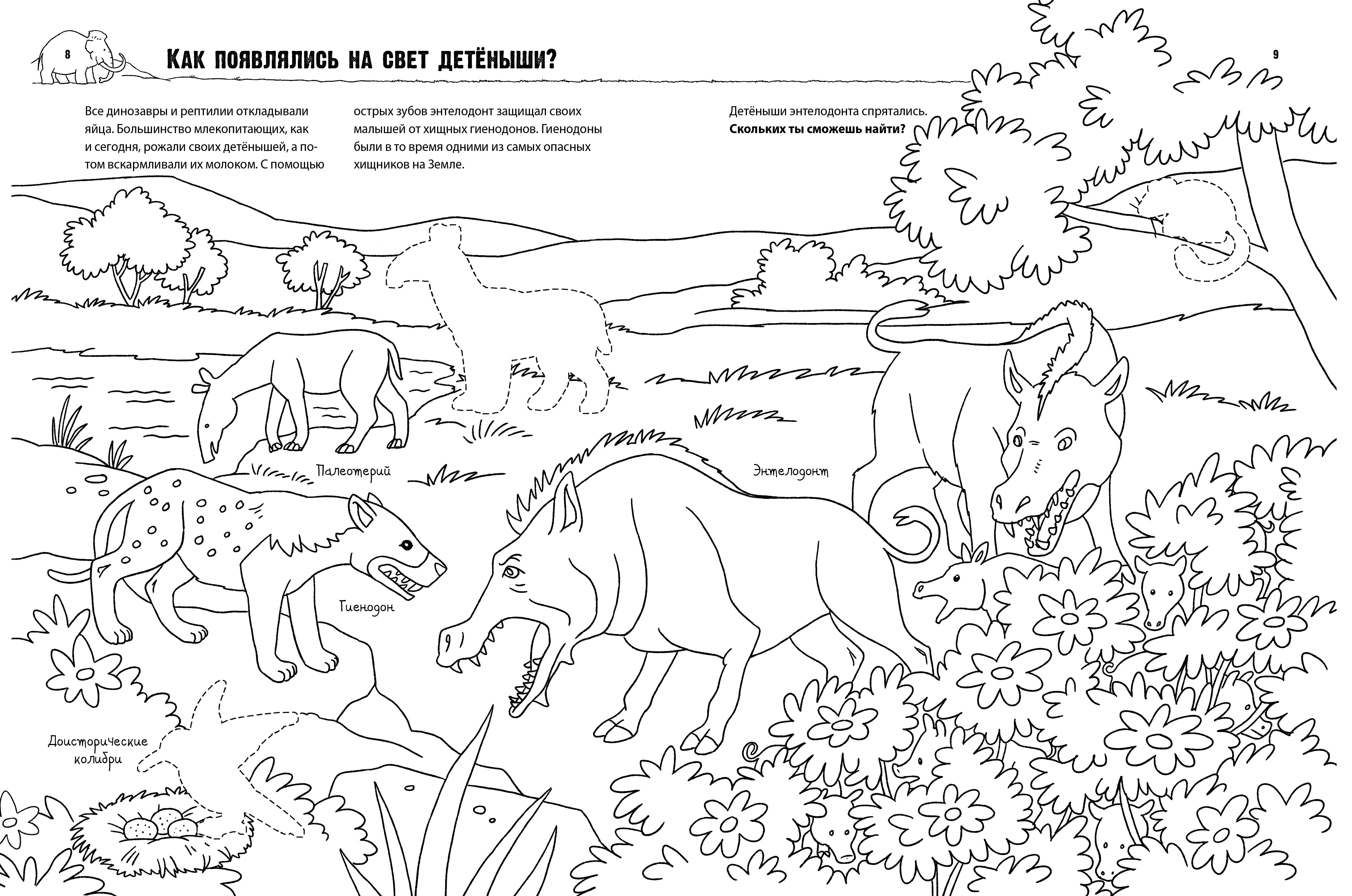 """Книга """"Как? Почему? Зачем? Раскраска. Динозавры и мамонты ..."""