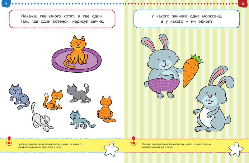 Развивающие книжки для детей от 2 лет своими руками из ткани