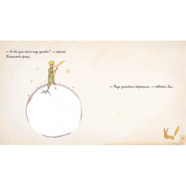 Открытки маленький принц с цитатами из книги