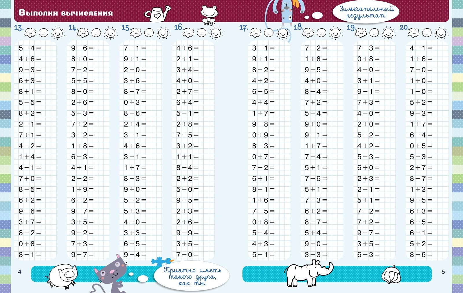 Решебник по Математике 4 Класс Школа 9