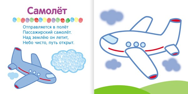 схемы рисования самолеты ракеты и овощи для дошкольников